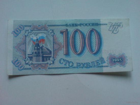 Россия 100 рублей 1993г    пресс   распродажа