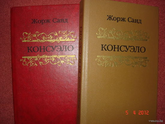 КОНСУЭЛО. РОМАН В 2-х томах.