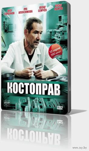 Костоправ (2011). Все 12 серий. Скриншоты внутри