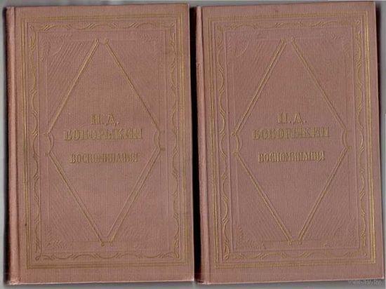 Боборыкин П.Д. Воспоминания. В 2 томах. /Серия: Литературных мемуары/  1965г.