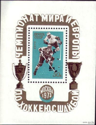 Блок 1973 год Чемпионат мира по хоккею