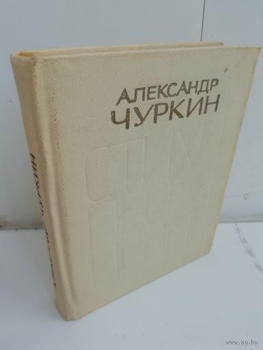 Александр Чуркин. Стихи Песни Поэмы