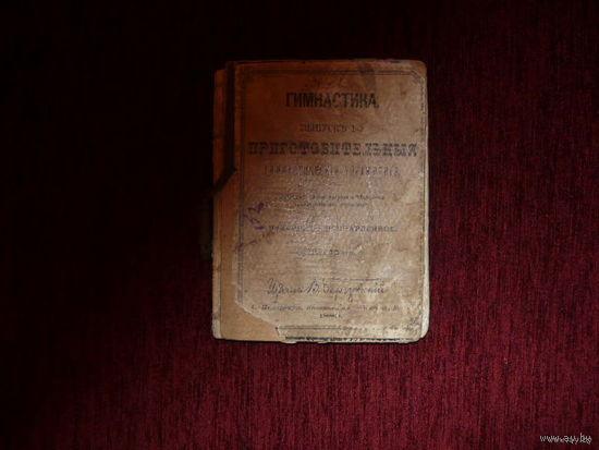 Гимнастика,учебник для рядовых пехоты.1889г.