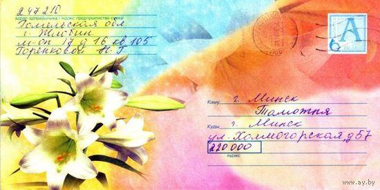"""2005. Конверт, прошедший почту """"Белые лилии"""""""