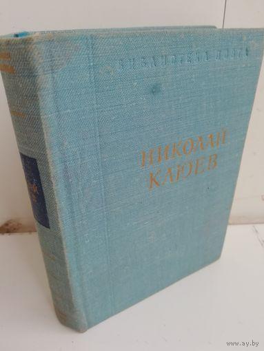 Николай Клюев. Стихотворения и поэмы