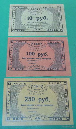 Володарец 10,100,250 рублей копия набор