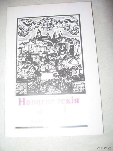 Аваградскія чытанні Матэрыялы навуковай канферэнцыі да 950-годдзя г. Наваргудка і 400-годдзя герба горада