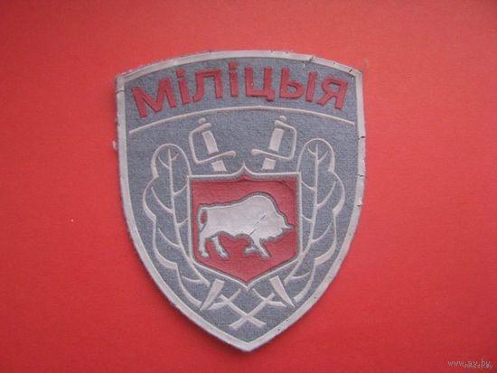 Нашивка - шеврон милиция Беларусь.