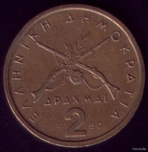 2 Драхмы 1980 год Греция
