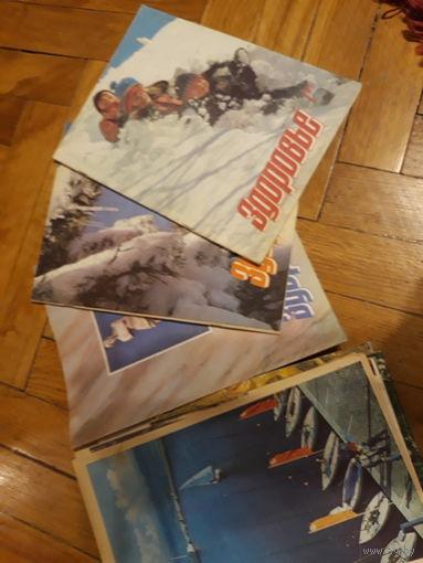 Журнал Здоровье 1983-1991