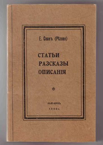 Сван Е. (Резвая). Статьи. Рассказы. Описания.  /Нью-Йорк 1946г./  Редкая книга!