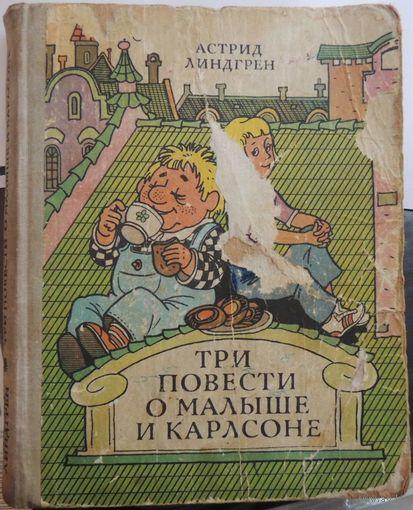 Три повести о Малыше и Карлсоне. Астрид Линдгрэн. Издательстьво Народная асвета, 1979 г.