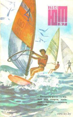 "Журнал ""Юный техник"", 1984, #7"