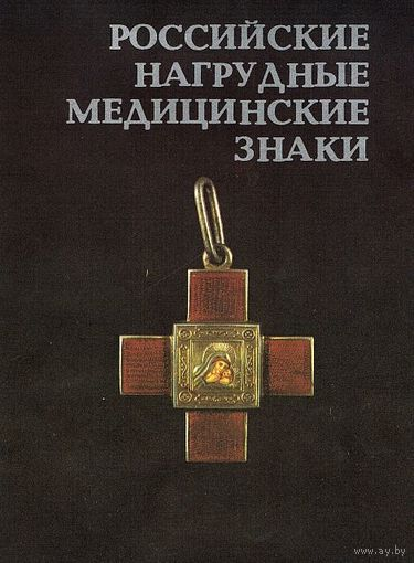 Российские медицинские знаки - на CD