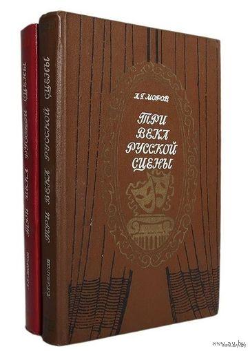 Три века русской сцены (комплект из 2 книг)