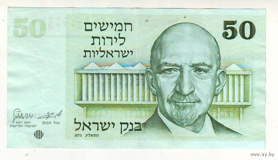 Израиль. 50 лир 1973 год
