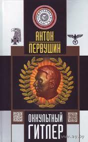 Оккультный Гитлер. Антон Первушин