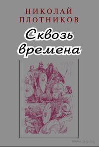 Сквозь времена. Николай Плотников