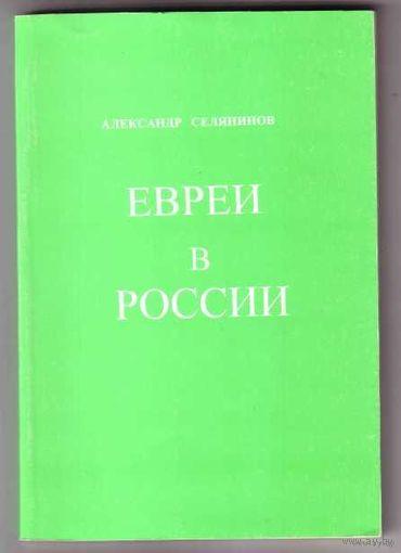 Селянинов А. Евреи в России. 2000г.