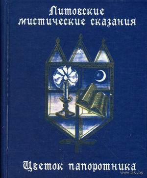 Литовские мистические сказания. Цветок папоротника. /Миниатюрное издание/ 2010г.