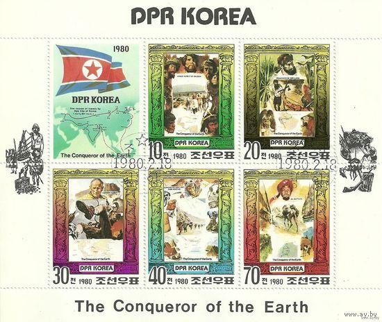 Покорение Земли. КНДР 1980 г. (Корея) Малый лист