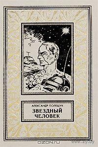 Звездный человек Автор: А. Полещук  Иллюстратор: Г. Макаров из серии Библиотека приключений и научной фантастики (БПиНФ, БНФиП),
