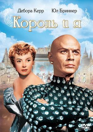 Король и я / The King And I (Юл Бриннер,Дебора Керр) DVD9