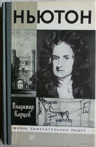 Ньютон из серии ЖЗЛ