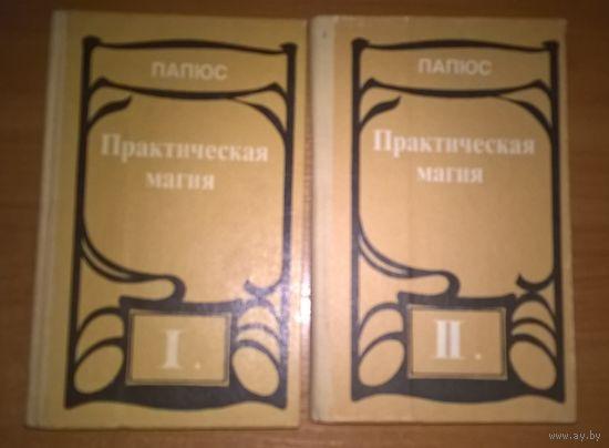 Папюс. Практическая магия. В двух томах.
