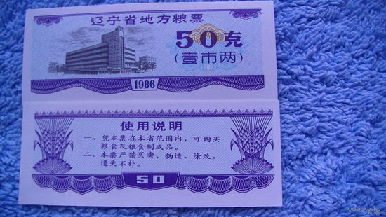 Китай рисовые деньги 50 ед. прод. 1986г.  состояние распродажа