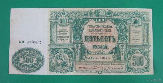 500 рублей 1919г. Государство Российское, копия