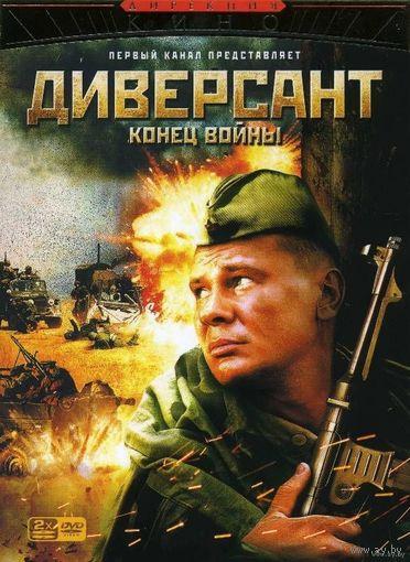 Диверсант. Диверсант-2: Конец войны. Все серии. (реж. Андрей Малюков, Игорь Зайцев, 2004) Скриншоты внутри