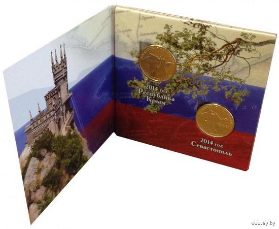 Крым и Севастополь в буклете