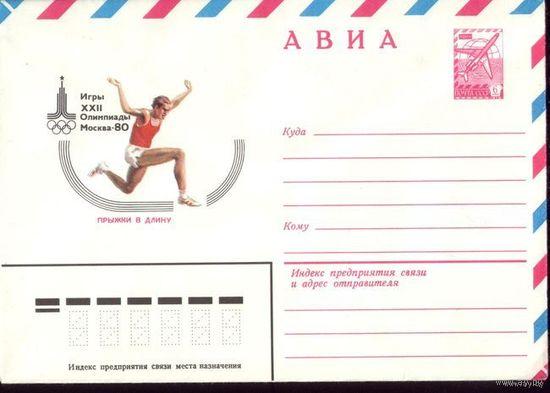 1979 год ХМК Олимпиада Прыжки в длину