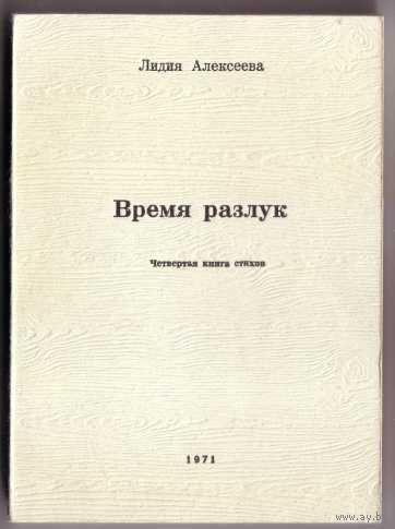 Алексеева Лидия.  Время разлук. Четвертая книга стихов. /Мюнхен 1971г./ Редкая книга!