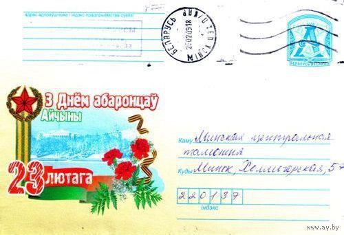 """2009. Конверт, прошедший почту """"23 лютага. З днём абаронцау Айчыны"""""""