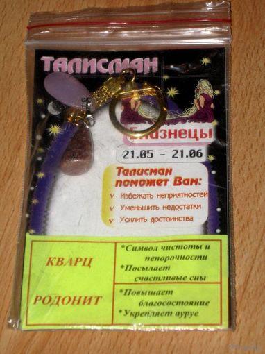 """Брелок-талисман для """"Близнеца"""""""