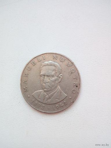 20 злотых1976г. Польша