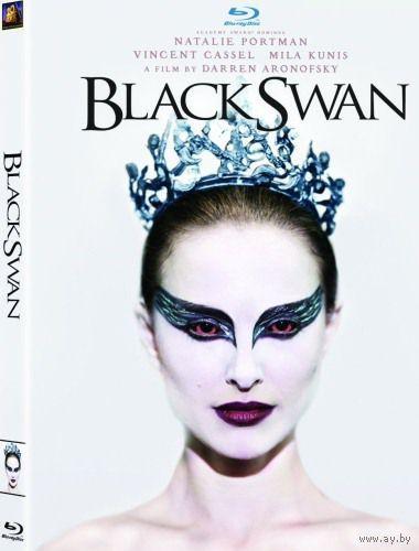 Чёрный лебедь / Black Swan (Даррен Аронофски / Darren Aronofsky)  BDRip-AVC