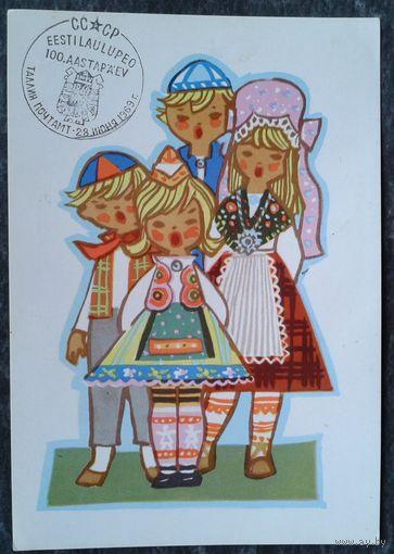 Фукс М. Дети поют. Таллин. 1969 г. Чистая. Марка. Спецгашение. Редкая