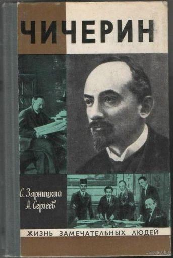 Зарницкий С.  Чичерин. /Серия: ЖЗЛ./ 1966г.