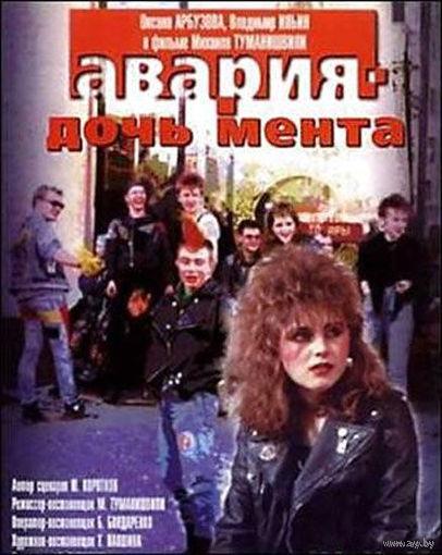 Авария - дочь мента (реж. Михаил Туманишвили, 1989) Скриншоты внутри