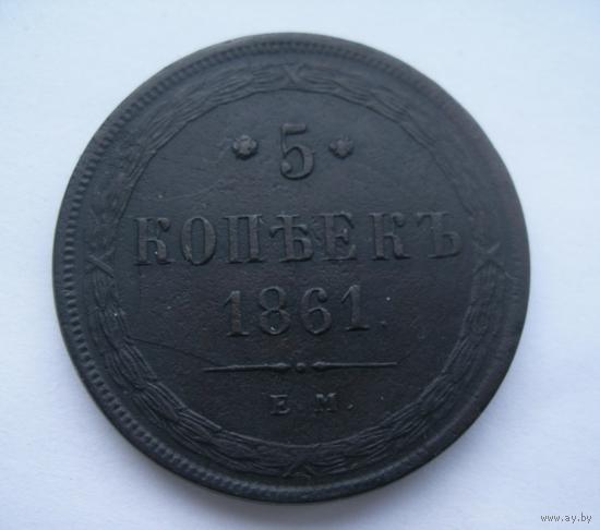 5 КОПЕЕК 1861 ЕМ.ОТЛИЧНАЯ МОНЕТА.