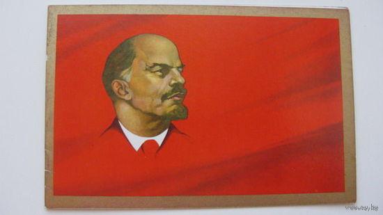 Ленин 1976г.двойная чистая