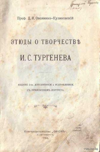 Овсянико-Куликовский Д.Н. Этюды о творчестве И.С.Тургенева. 1904г.