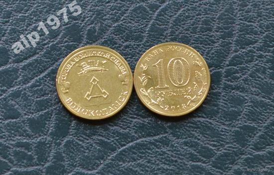 ГВС 10 рублей Волоколамск 2013