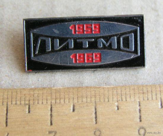 Значок 10 лет ЛИТМО 1959-1969 ( Ленинградский институт точной механики и оптики )