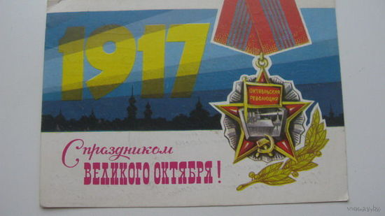 Октябрь   1980г