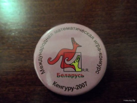 """Значок """"Кенгуру-2007"""""""