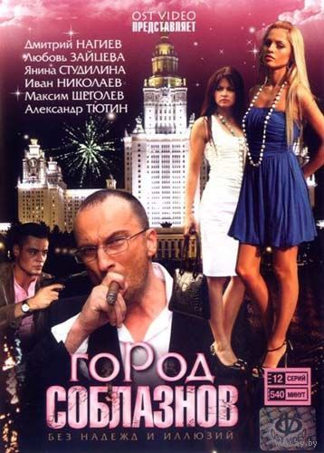 Город соблазнов (2009) Все 48 серий. Скриншоты внутри